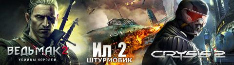 crysis-2-witcher-2-il-2.jpg